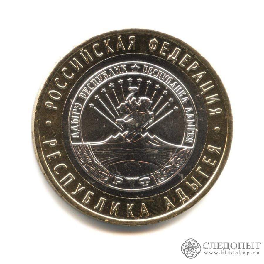 10 рублей 2009 года— Республика Адыгея ММД