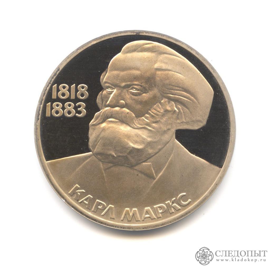 1 рубль 1983 года— Карл Маркс
