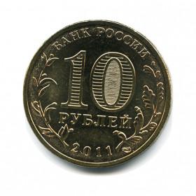 10 рублей 2011— Елец. Города воинской славы. (UNC)— Россия