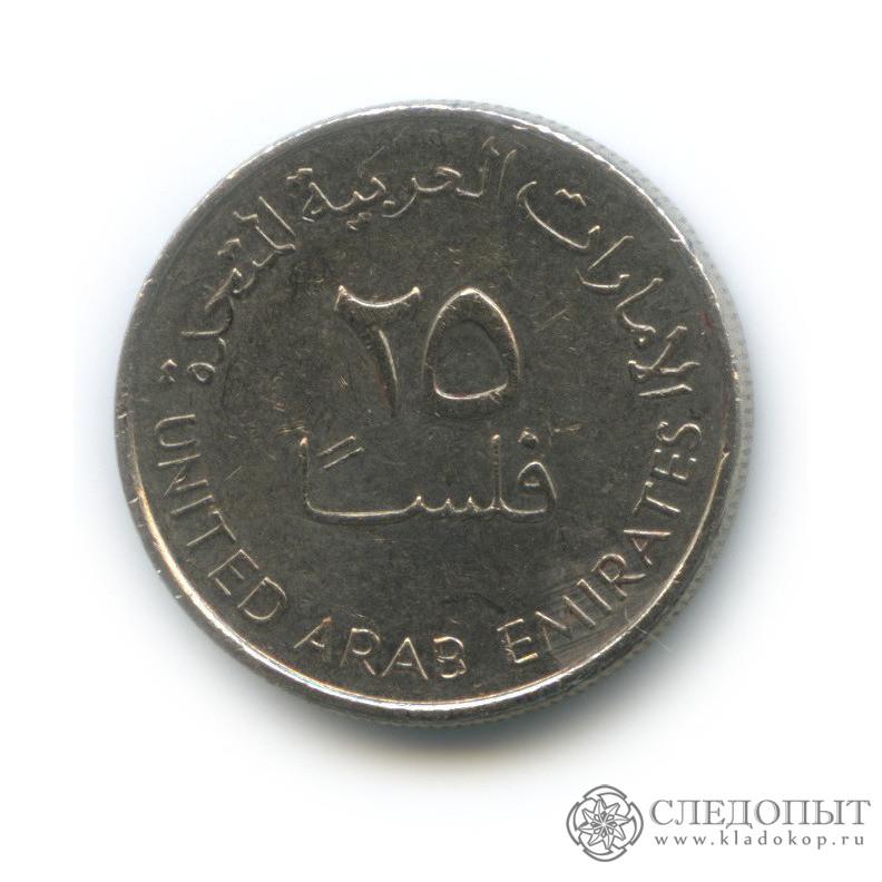 25 филсов 2005 (ОАЭ)