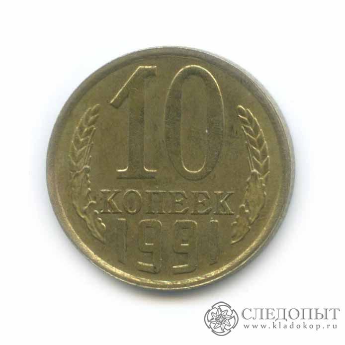 10 копеек 1991 Л