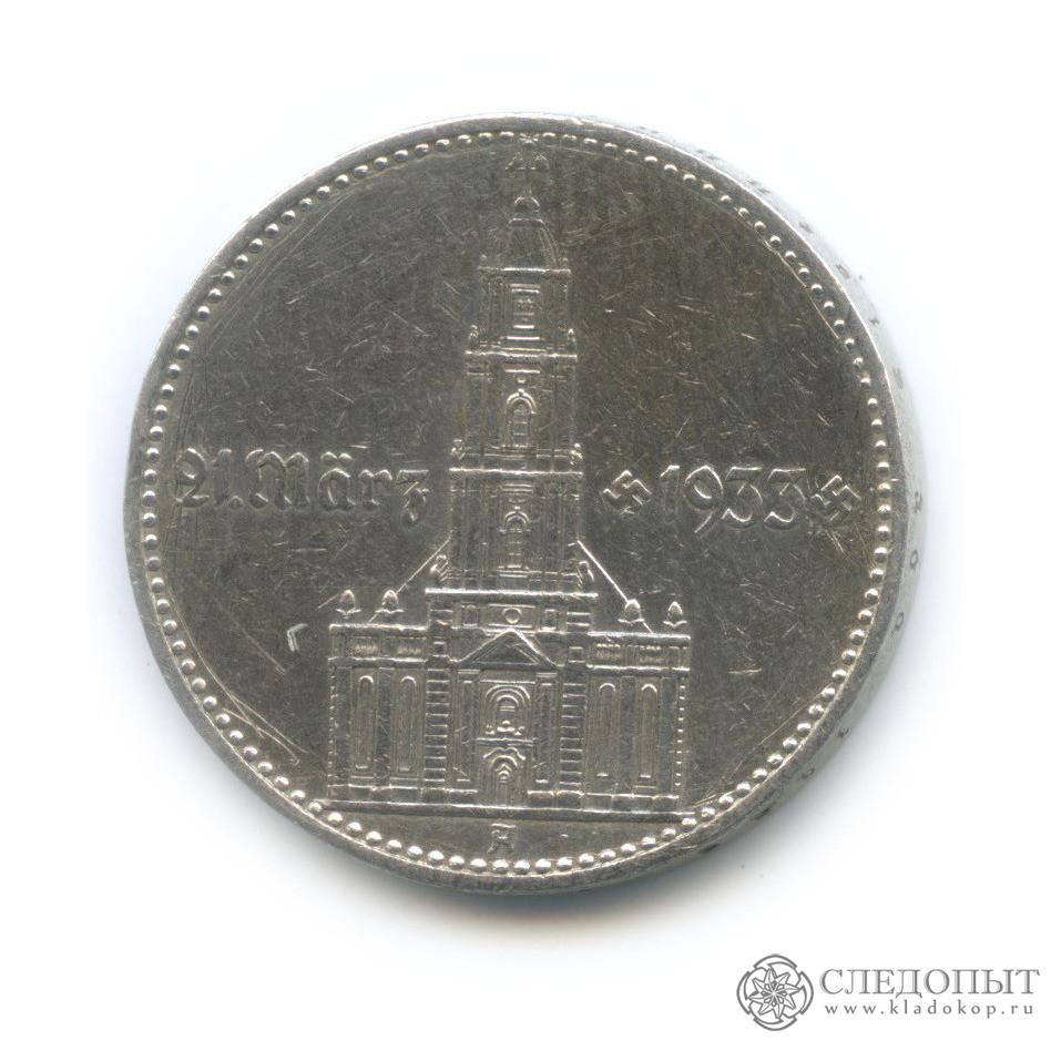 2 марки 1934— Гарнизонная церковь