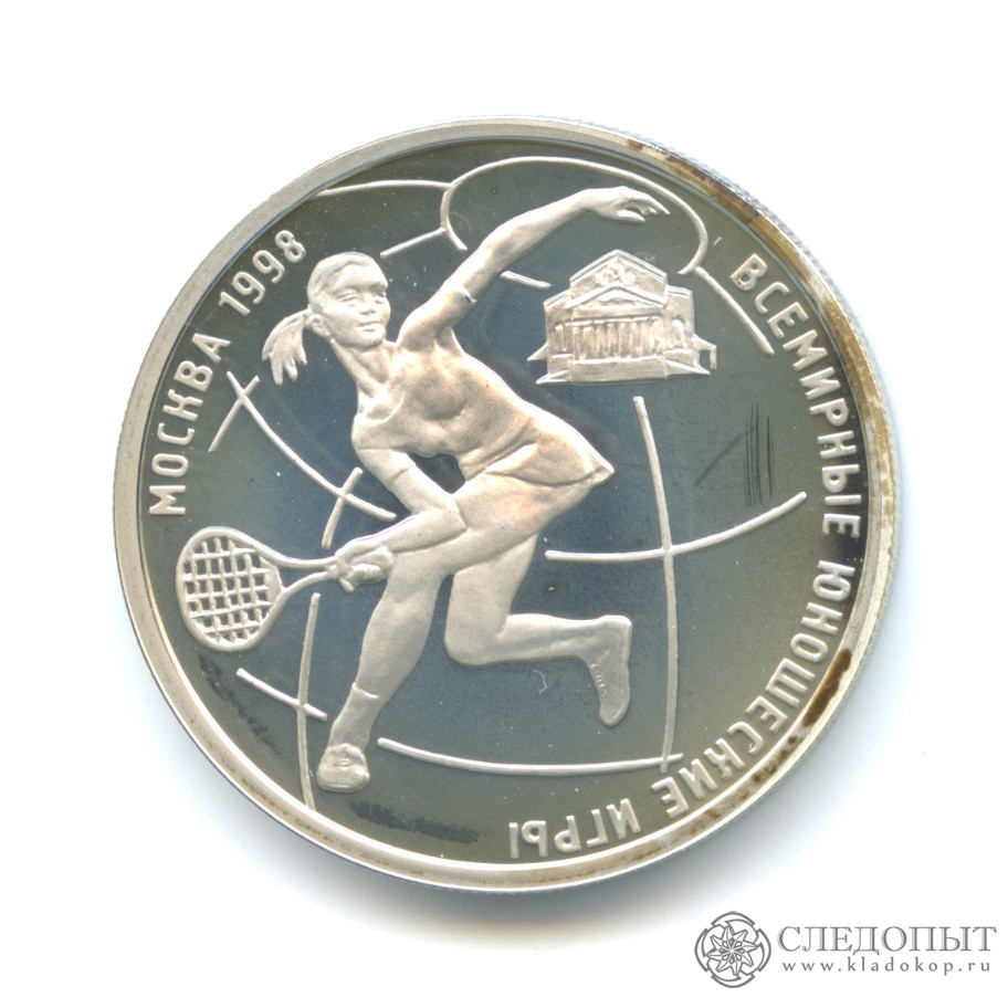 1 рубль 1998 года— Теннис