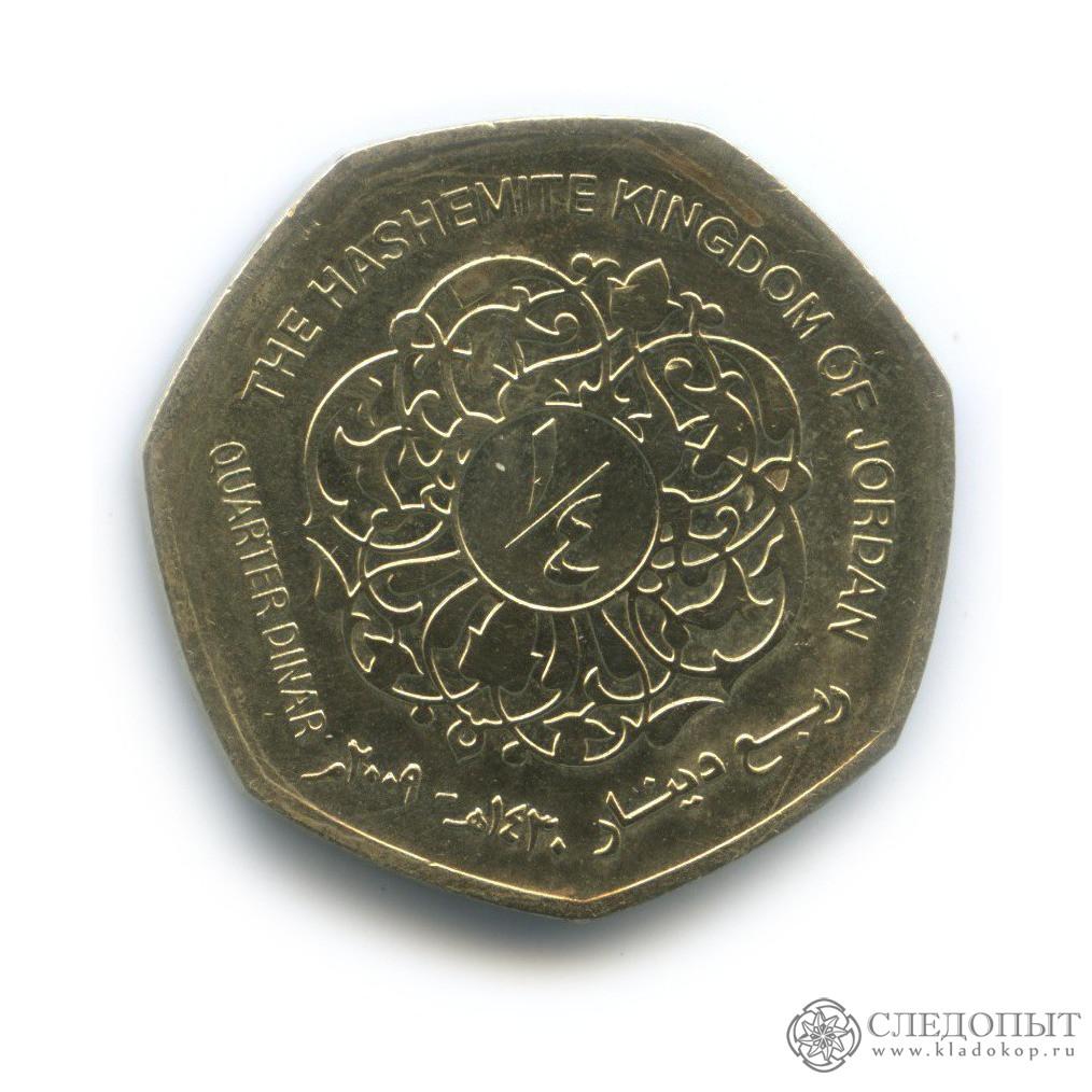 ¼ динара 2009 (Иордания)