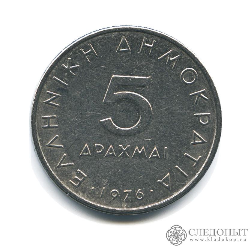 5 драхм 1976 (Греция)