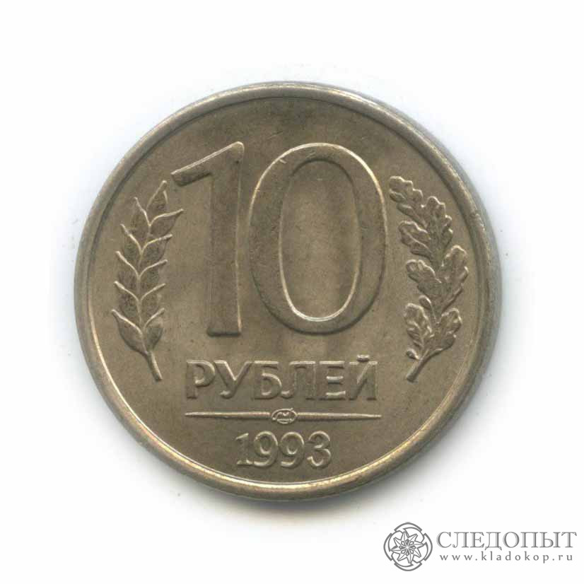 10 рублей 1993 ЛМД, Магнитная