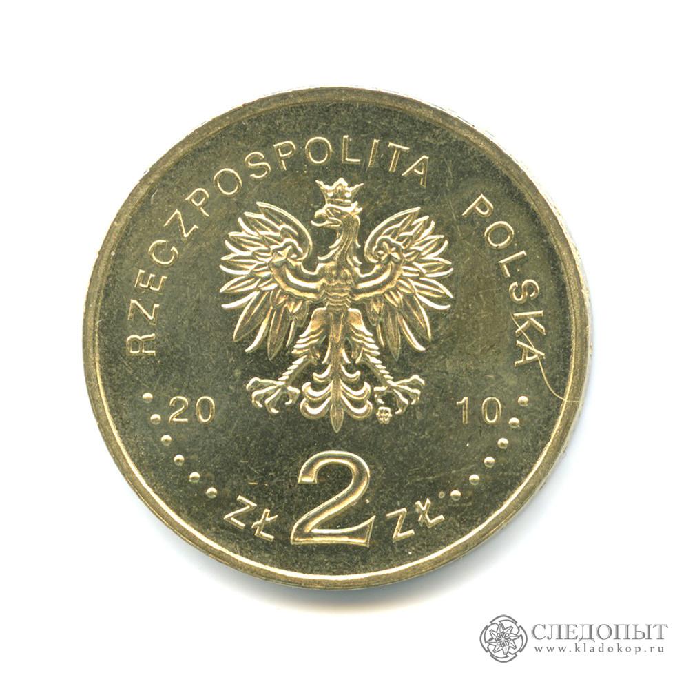 Монета 2 злотых 2010 монеты германия третий рейх стоимость