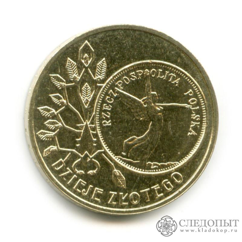 2 злотых ника кредитный билет 1 рубль 1898 года цена