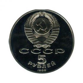 5 рублей 1988 — Софийский Собор, г. Киев (Proof) — СССР