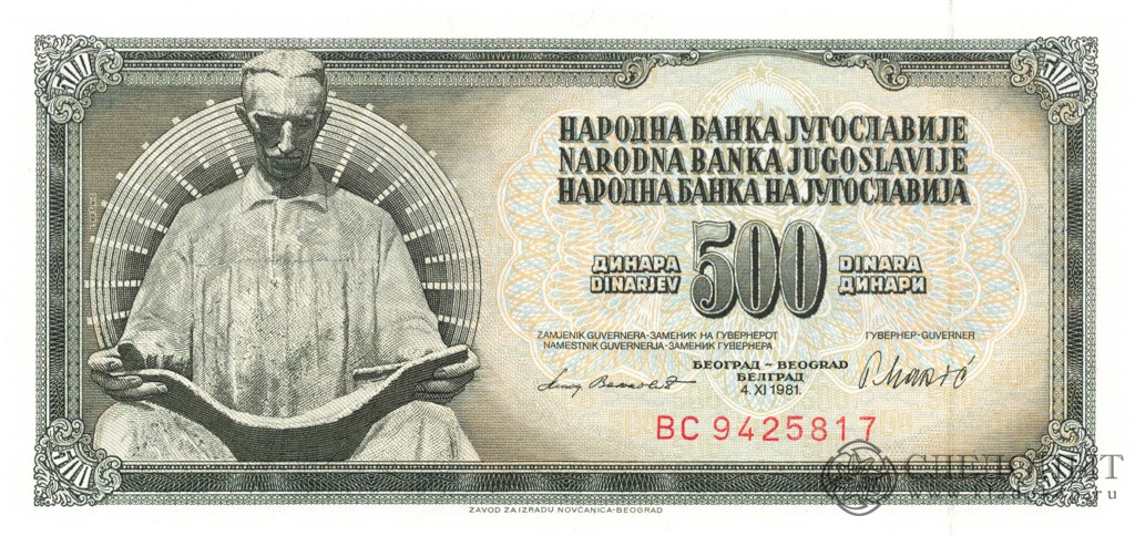 500 динаров 1981 года— Югославия PRESS