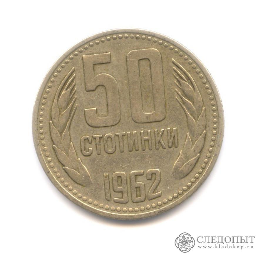 50 стотинок 1962 (Болгария)