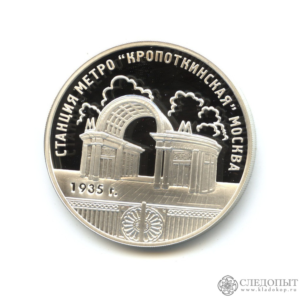 3 рубля 2005 года— Станция «Кропоткинская»