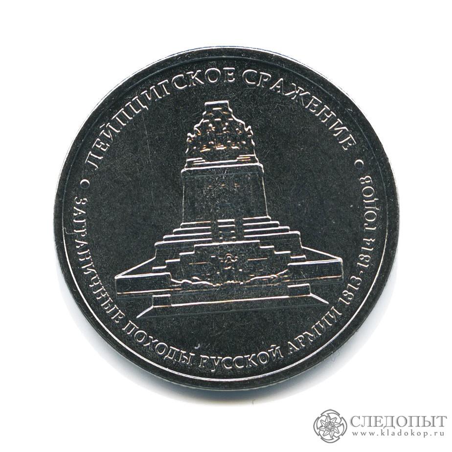 5 рублей 2012 года— Лейпцигское сражение