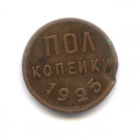 ½ копейки 1925 года (Регулярный выпуск) — СССР