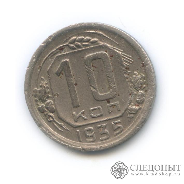 10 копеек 1935 (СССР)