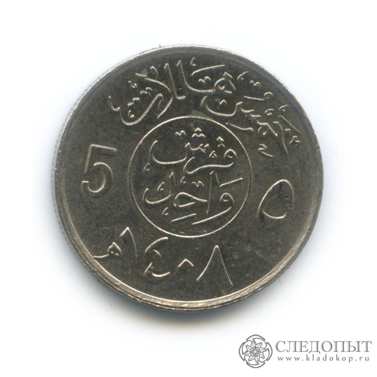5 халалов 1987 (Саудовская Аравия)