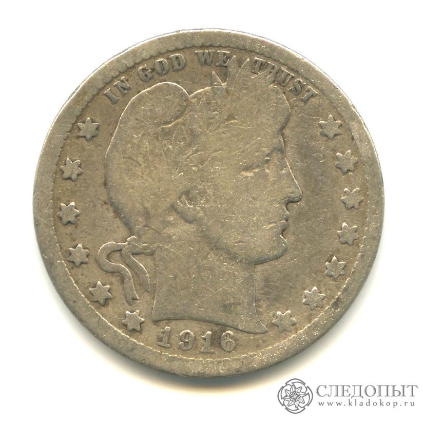 25 центов (квотер) 1916 года (Регулярный выпуск)— США