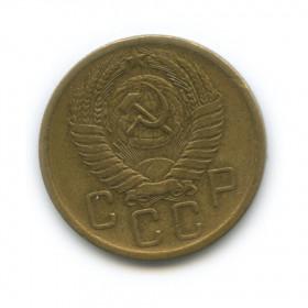 5 копеек 1955 года (Регулярный выпуск)— СССР