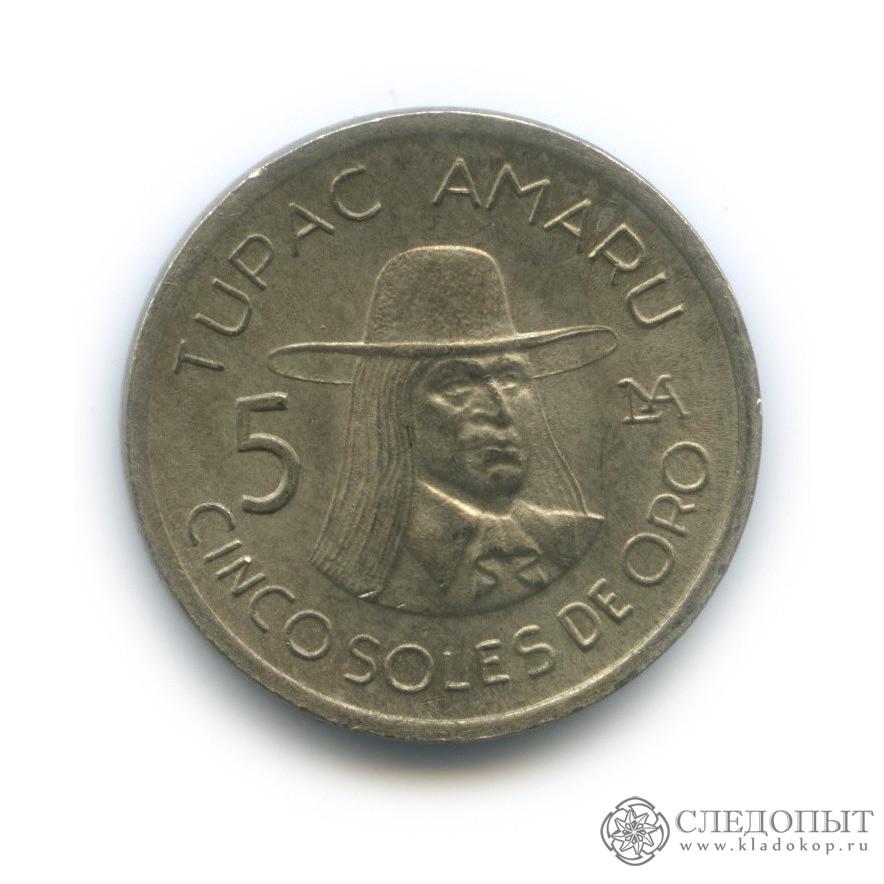 5 солей 1976 (Перу)