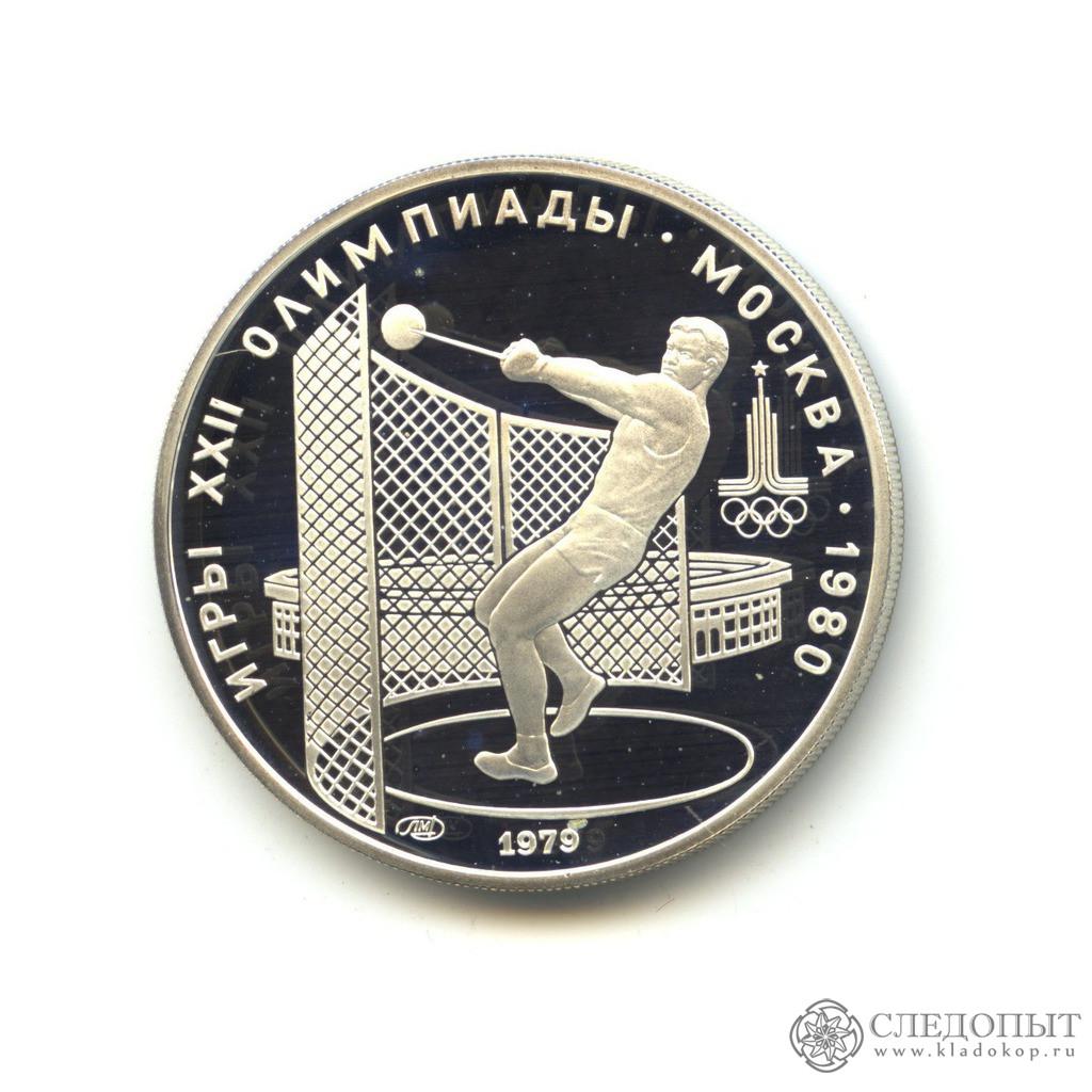 5 рублей 1979 года— Метание молота ЛМД. Олимпиада-80