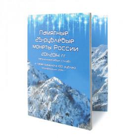 Альбом «Памятные 25-рублевые монеты России 2011-2014», том 2