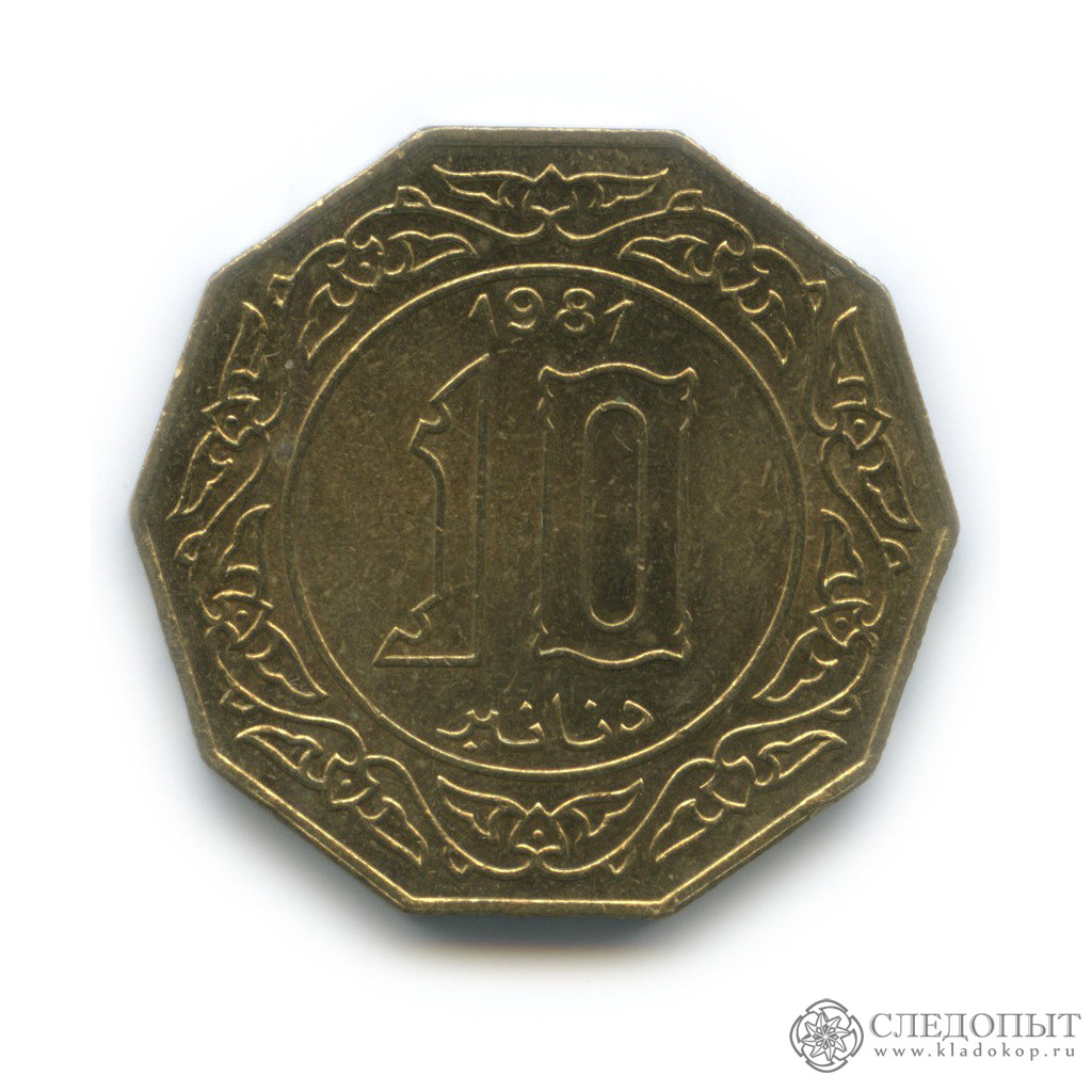 10 динаров 1981 (Алжир)