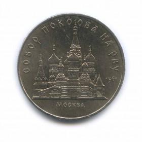 5 рублей 1989 — Собор Покрова на рву, г. Москва (Юбилейная монета) — СССР