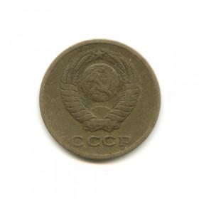 2 копейки 1961 года (Регулярный выпуск) — СССР