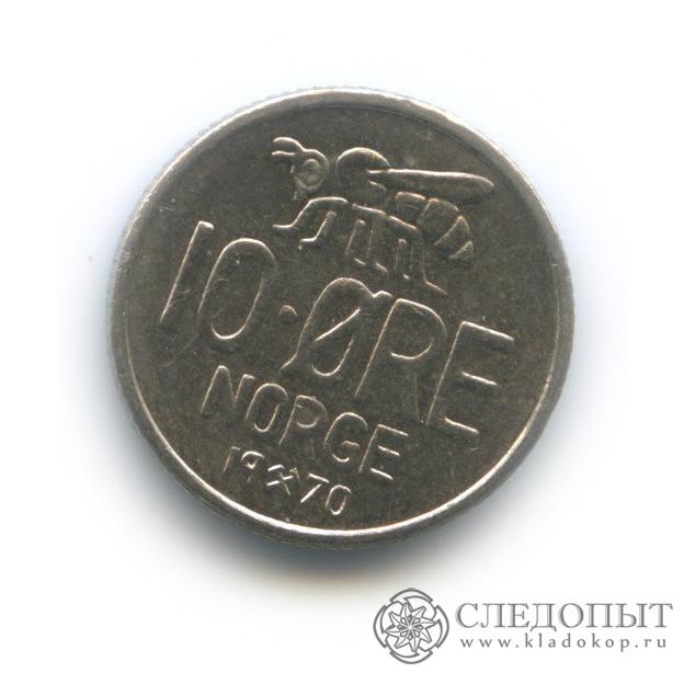 10 эре 1970 (Норвегия)