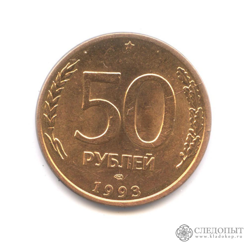 вот монета 50 рублей 1993 года этому