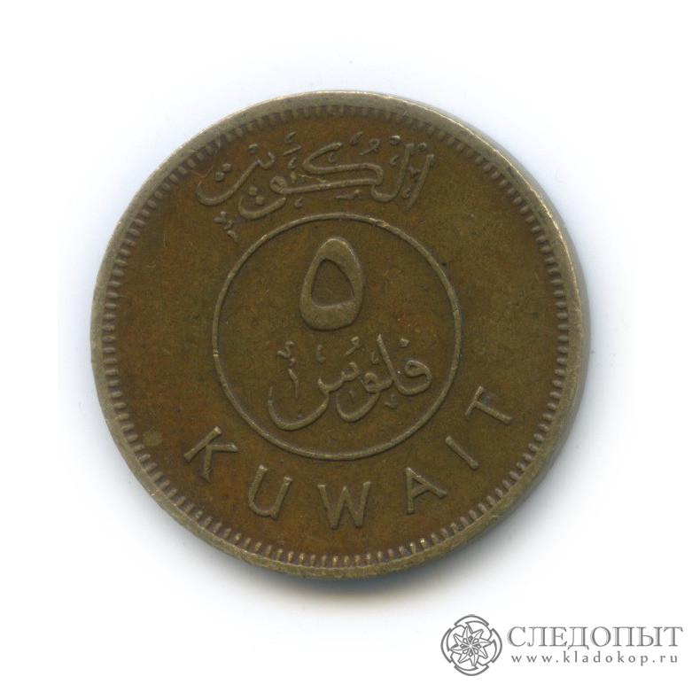 5 филсов 1974 (Кувейт)