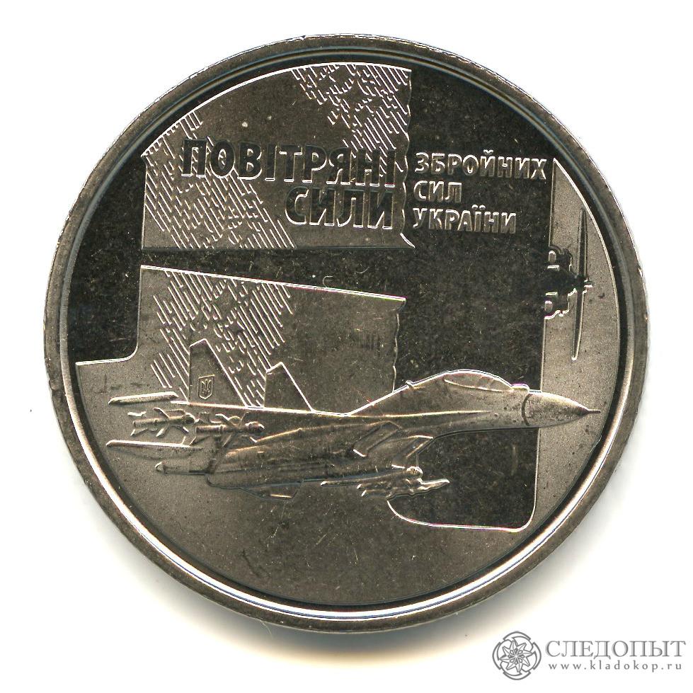 10 гривен 2020— Воздушные Силы Вооруженных Сил Украины (Коллекционная монета)