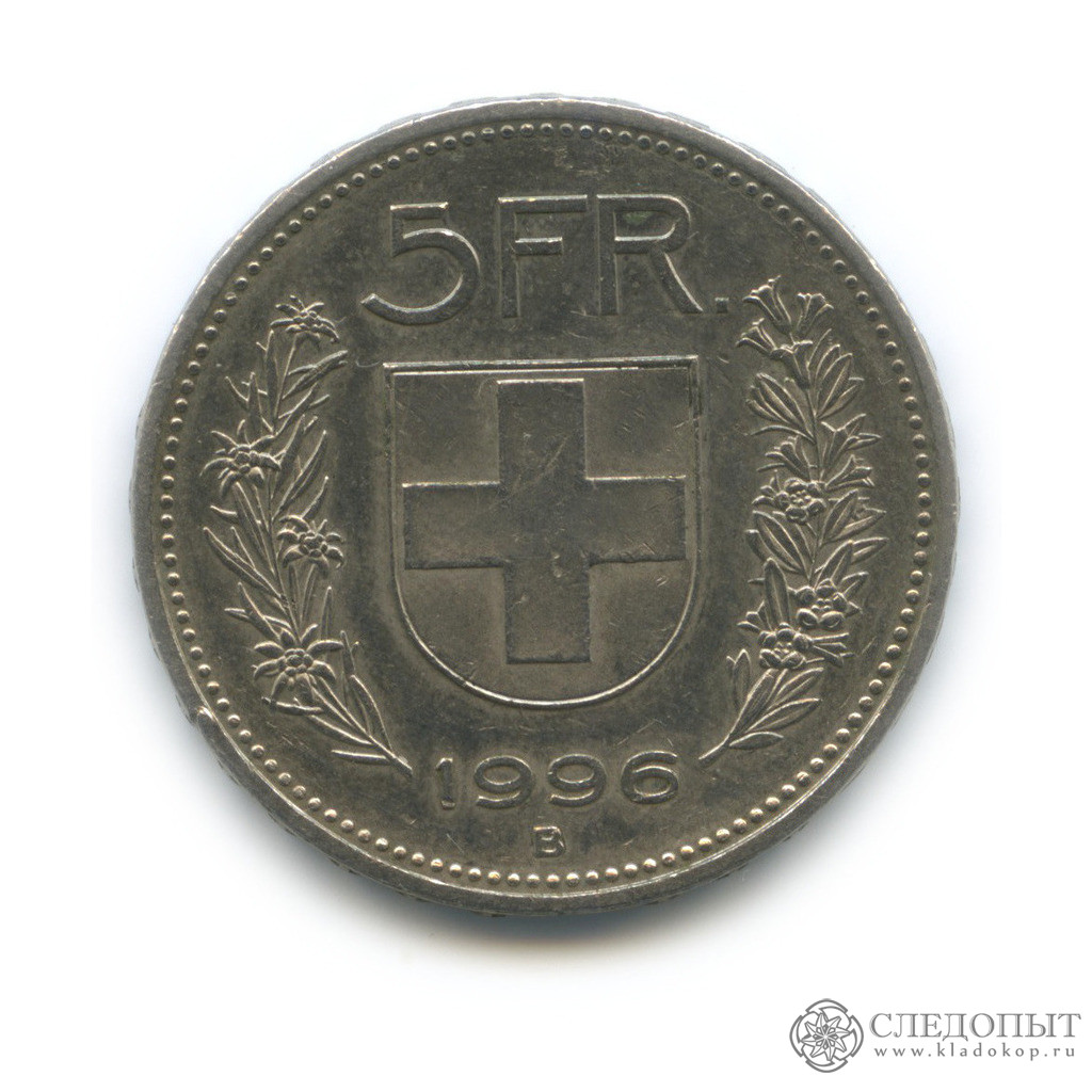5 франков 1996 (Швейцария)