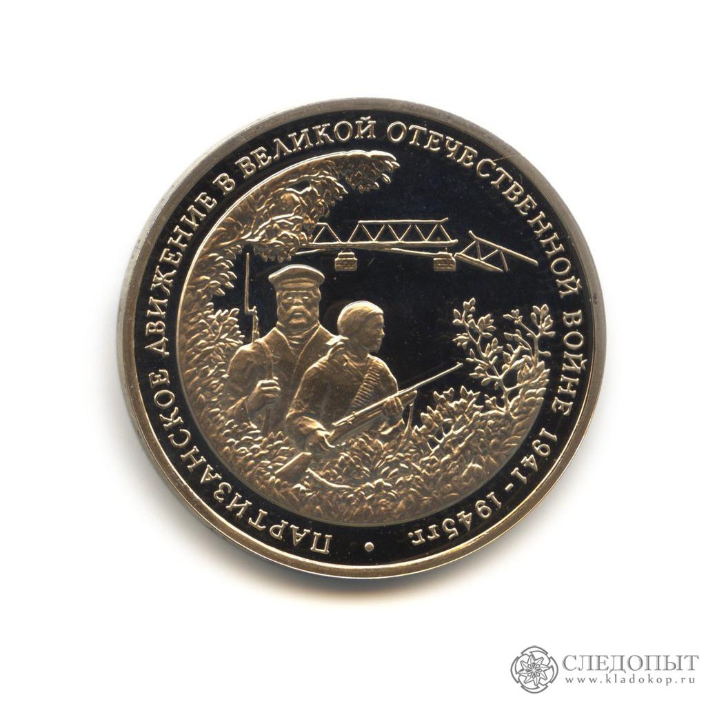 3 рубля 1994 года— Партизаны
