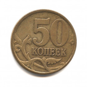 50 копеек 1997 года С-П (Регулярный выпуск) — Россия