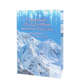 Альбом-планшет «Памятные 25-рублевые монеты России 2011-2014 г.» (на 7 монет)