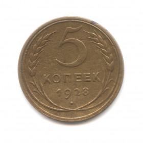 5 копеек 1928 года (Регулярный выпуск) — СССР