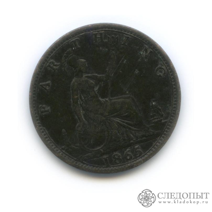 1 фартинг 1865 (Великобритания)