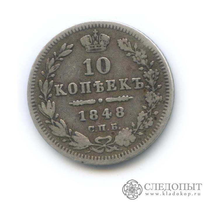 10 копеек 1848 (Российская Империя)