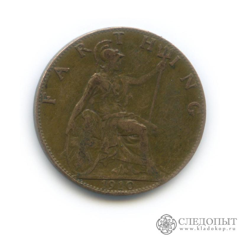 1 фартинг 1910 (Великобритания)