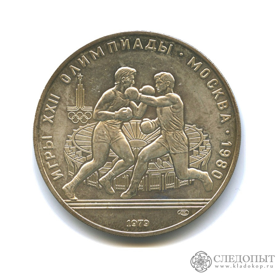 10 рублей 1979 года— Бокс. Олимпиада-80