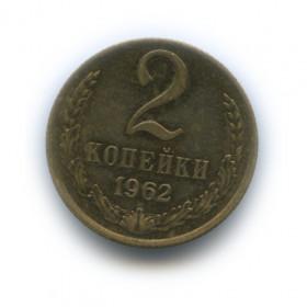 2 копейки 1962 года (AU) — СССР