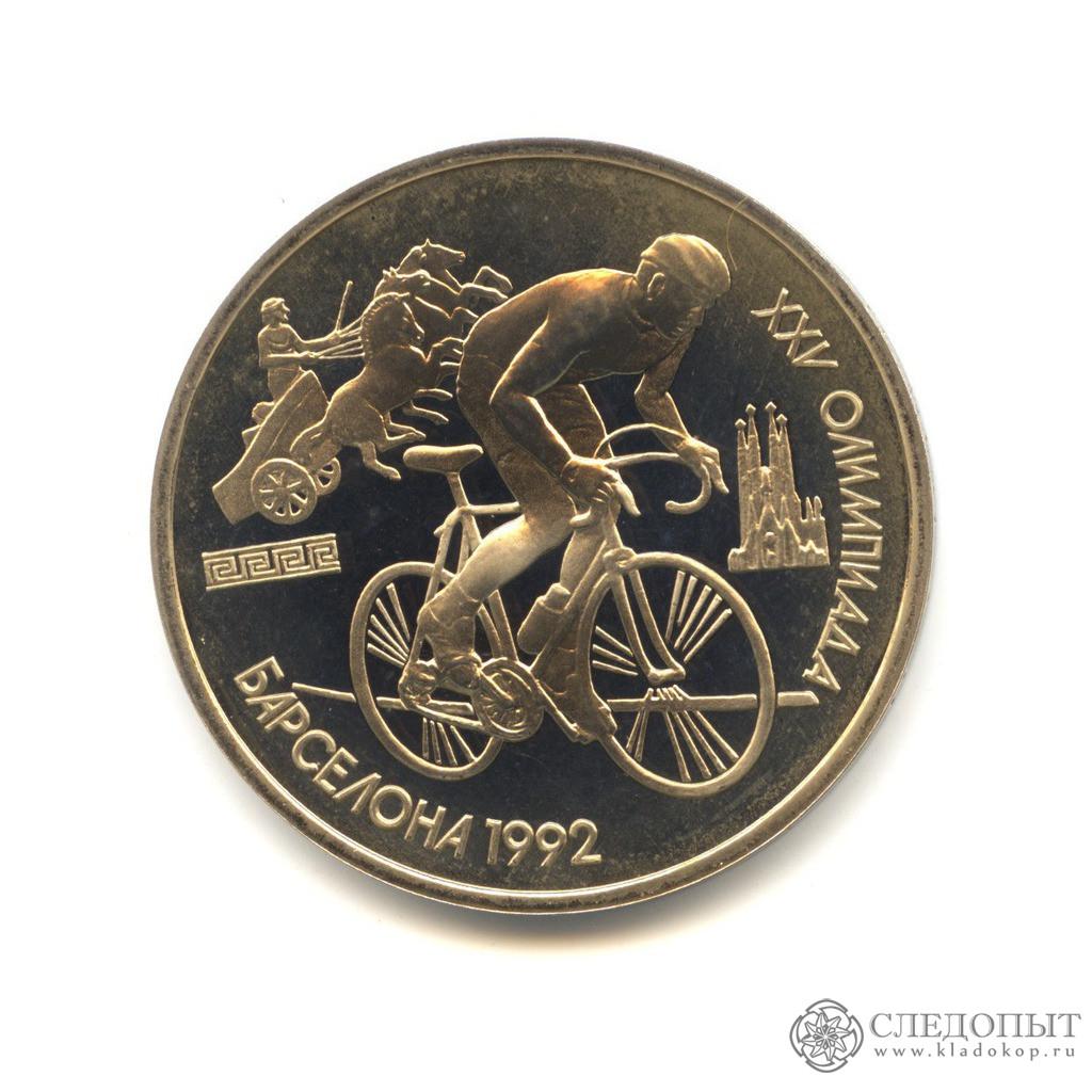 1 рубль 1991 года— Велосипед. Барселона
