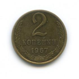 2 копейки 1967 года (UNC) — СССР