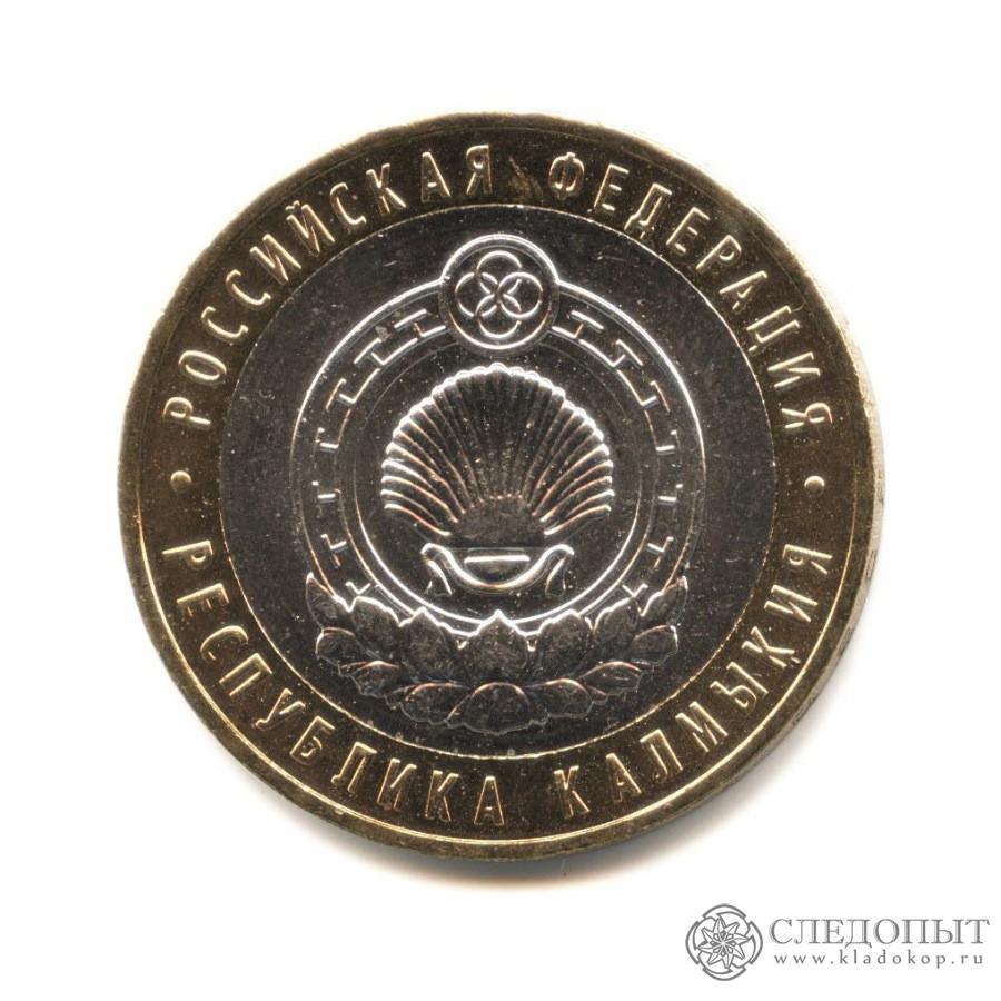 10 рублей 2009 года— Республика Калмыкия ММД
