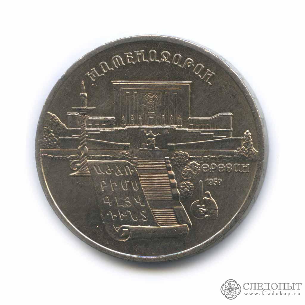 5 рублей 1990 года— Матенадаран