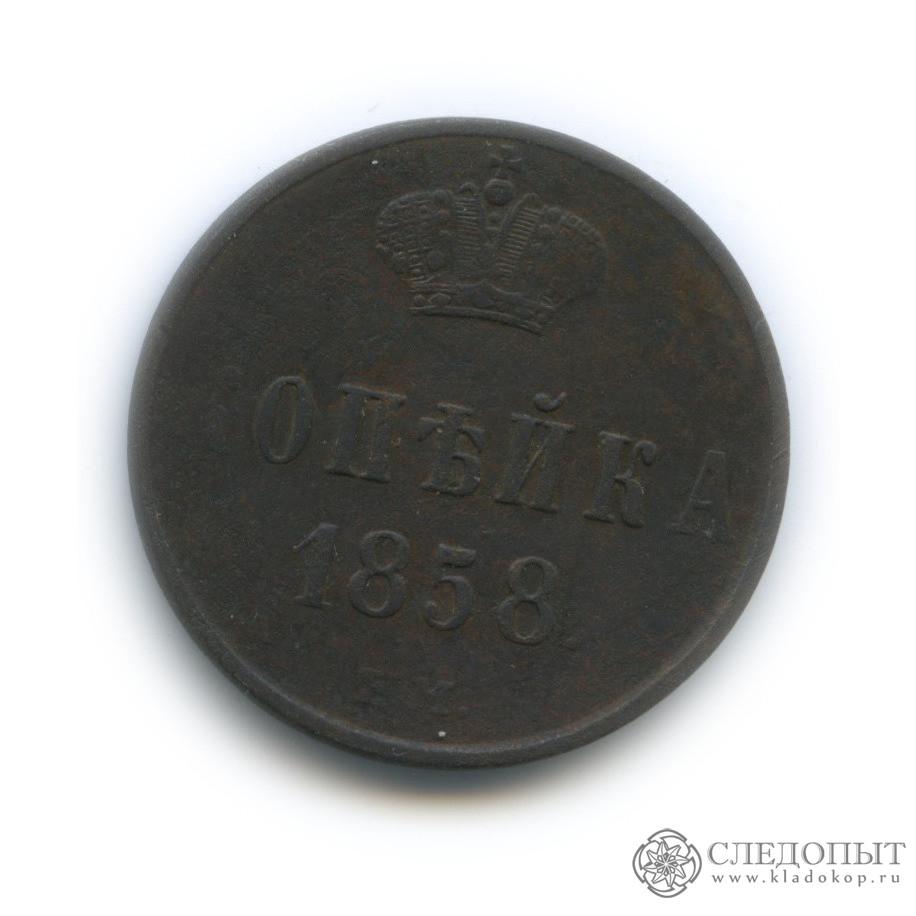 1 копейка 1858 (Российская Империя)