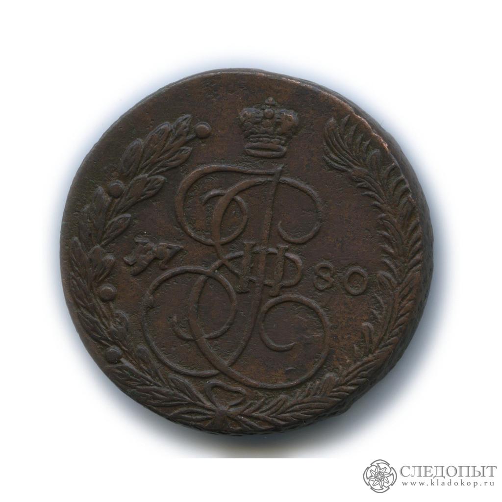 5 копеек 1780 (Российская Империя)
