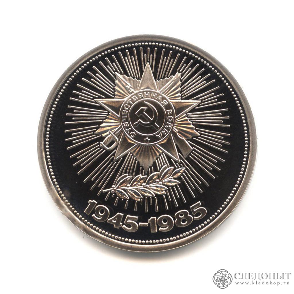 1 рубль 1985 года— 40 лет победы Новодел