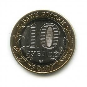 10 рублей 2017— Ульяновская область— Российская Федерация (Юбилейная монета)— Россия